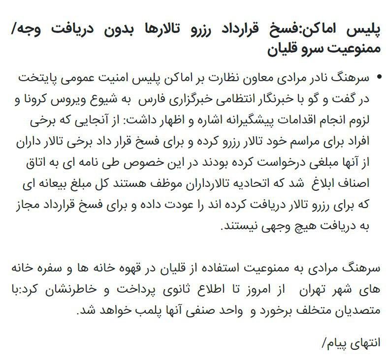 خبرگزاری فارس: استفاده از قلیا … 017355001582650605