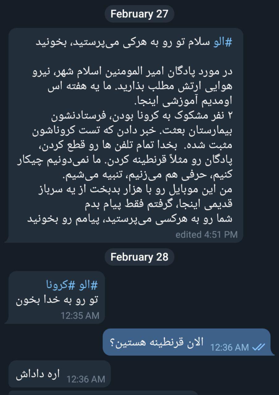 #الو پیام سرباز پادگان امیر ال … 038973001582839005