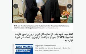 روزنامه هویته چاپ اتریش نوشت … روزنامه هویته چاپ اتریش نوشت … 057690001582863005 300x190
