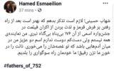 آقای #شهاب_حسینی، نانت را در خ … آقای #شهاب_حسینی، نانت را در خ … 100423001581294605 160x100