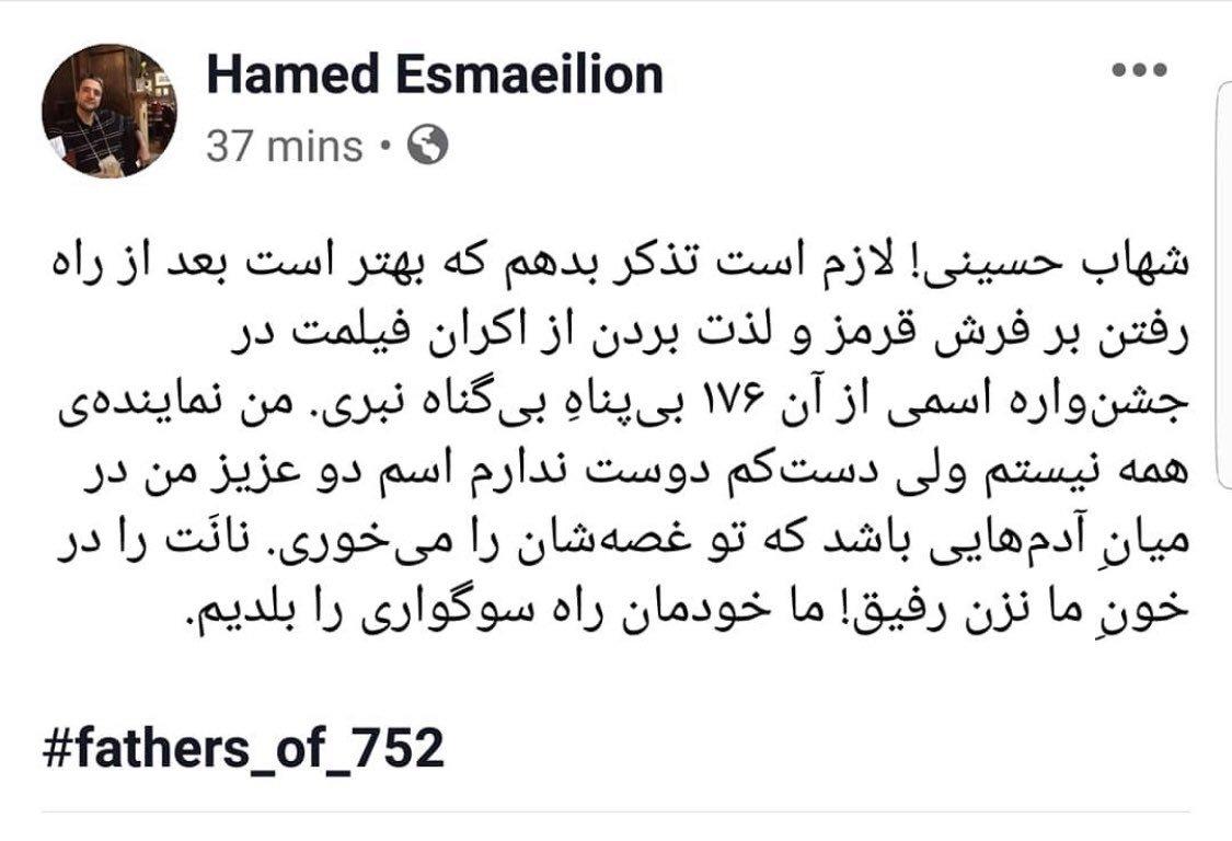 آقای #شهاب_حسینی، نانت را در خ … 100423001581294605
