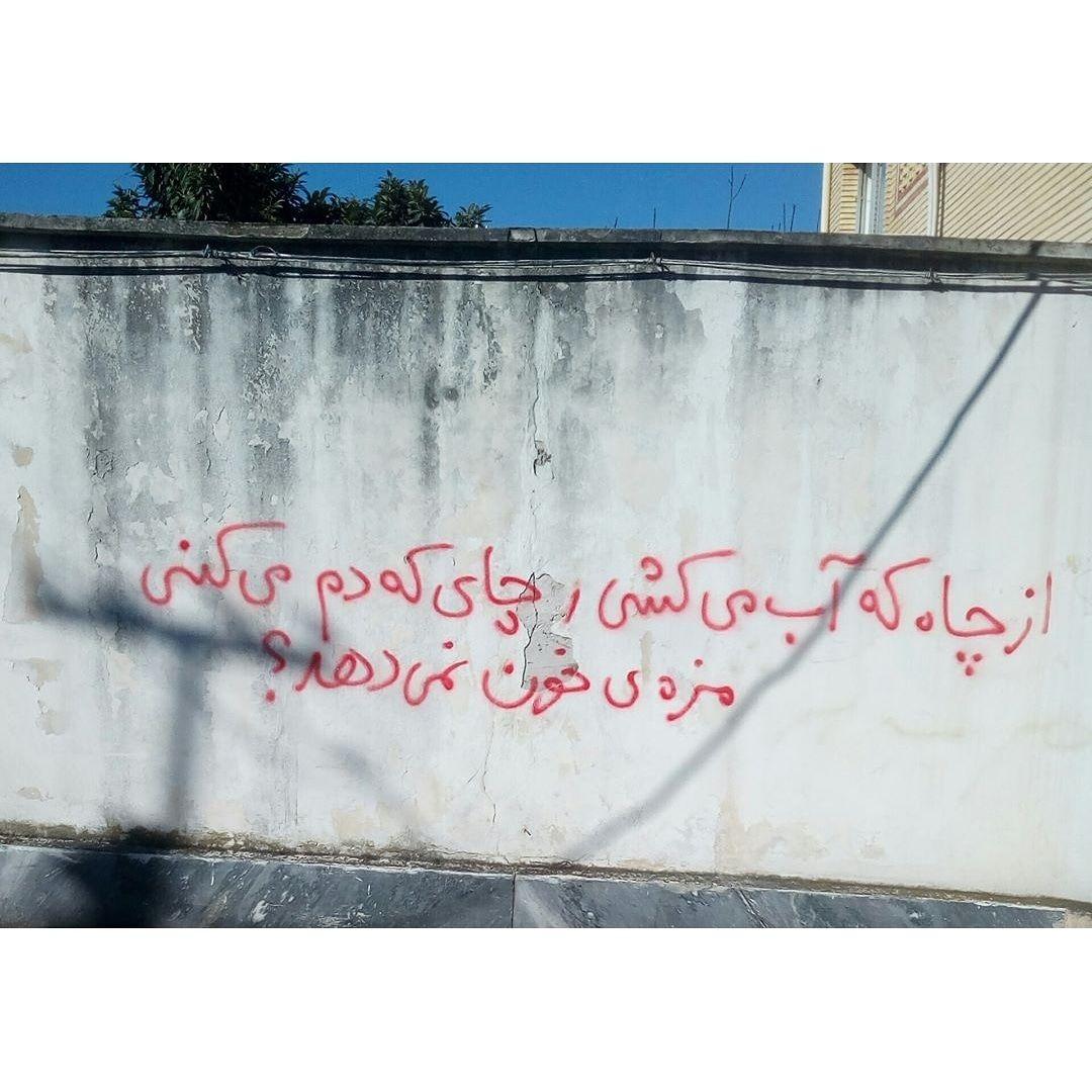 #دیوار_رسانه_ماست sarkhati … 104516001580763006