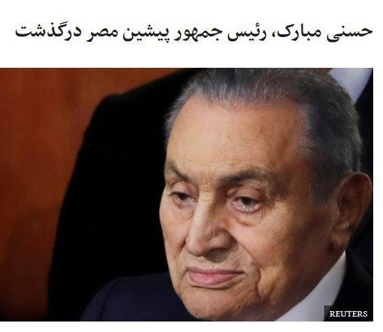 حسنی مبارک، رئیس جمهور پیشین م … 168071001582630805