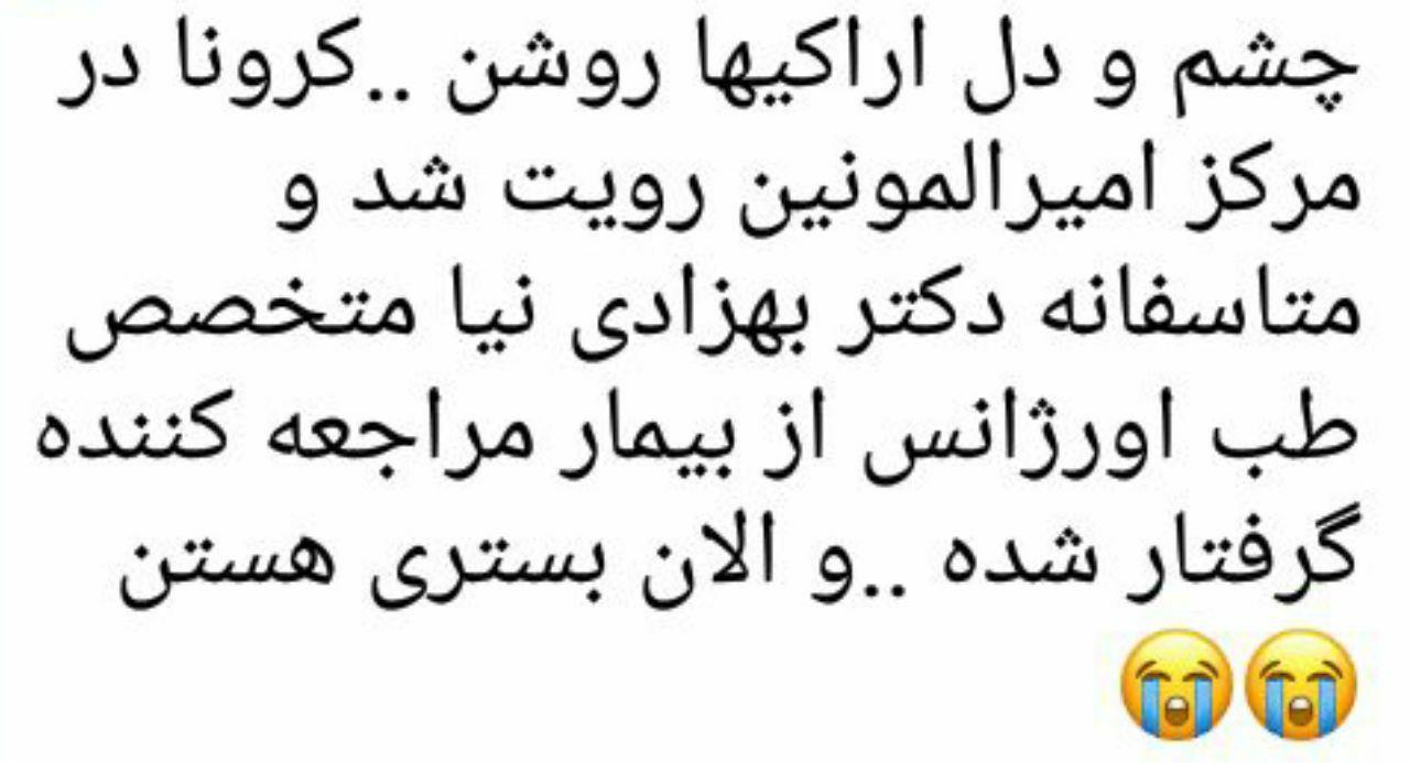 #الو درباره اراک https://t.m … 182402001582192206