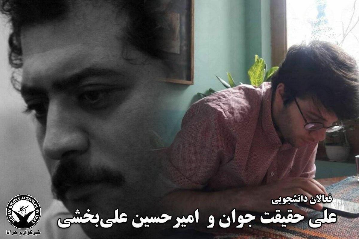 خبرگزاری هرانا: #امیرحسین_علی … 190707001582488005