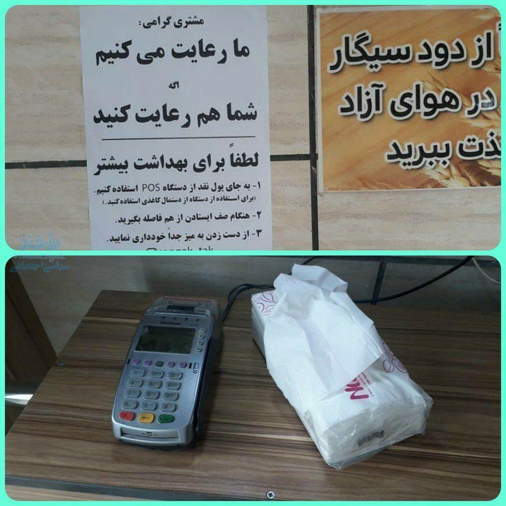 #الو در رابطه با نانوایی ها و … 212061001582670405