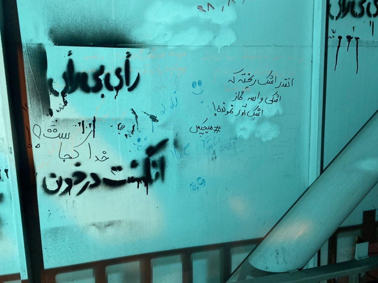 """#دیوارنویسی دریافتی از: """"#بجنو … 217466001581634205"""