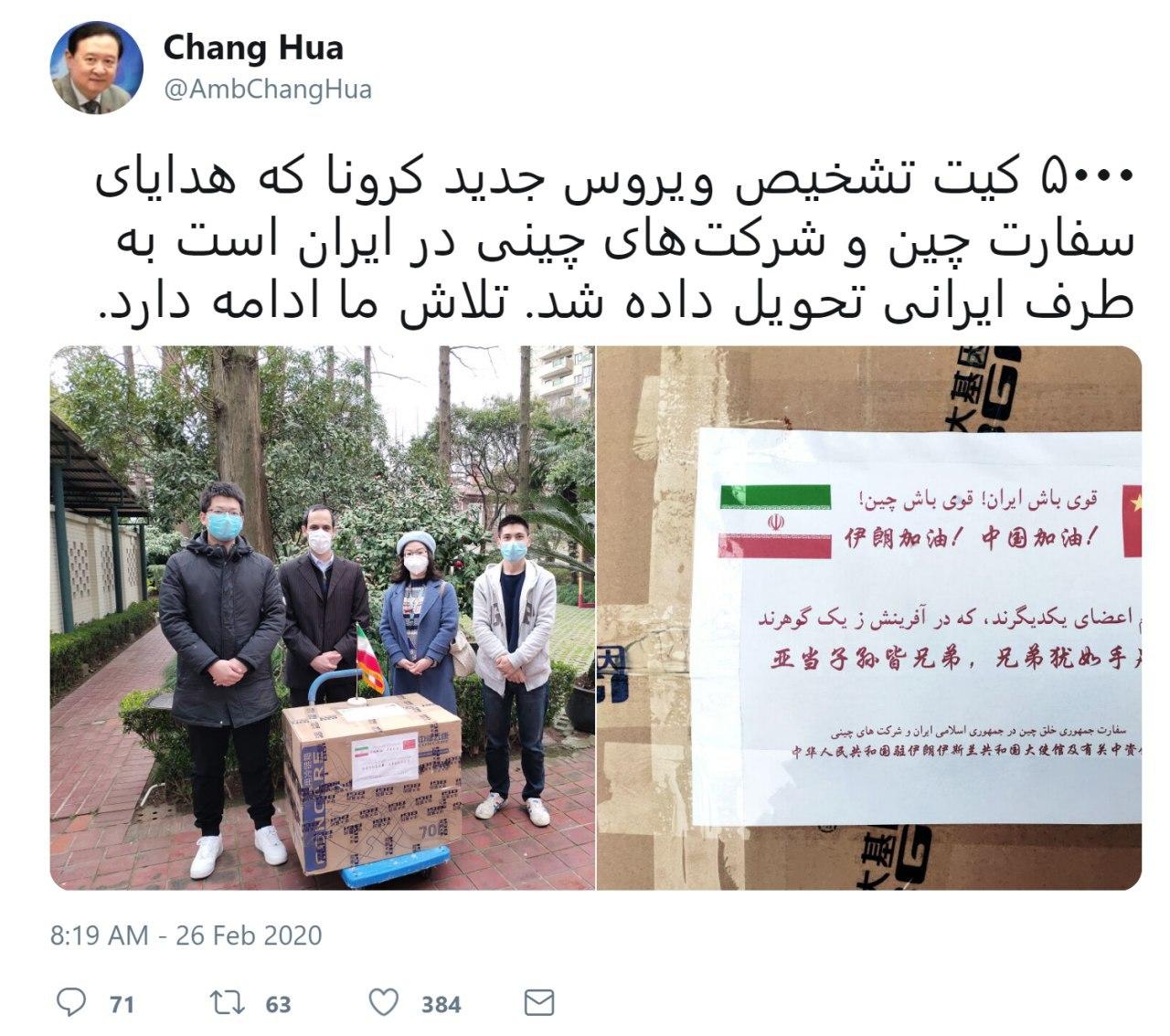 سفیر چین نوشته ۵۰۰۰ کیت تشخیص … 221110001582699806