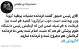 """Mohammad Bagherzadeh: """"محمدرضا … Mohammad Bagherzadeh: """"محمدرضا … 222090001582498805 160x100"""