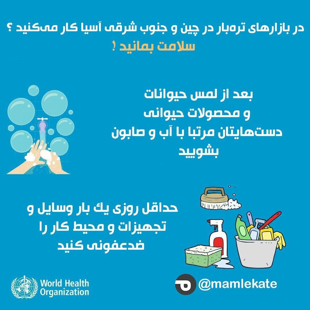 – توصیههای سایت سازمان بهداشت … 222211001580591411