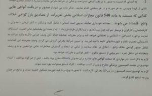 #الو نامه تهدیدآمیز برای کادر … #الو نامه تهدیدآمیز برای کادر … 237669001582797606 300x190