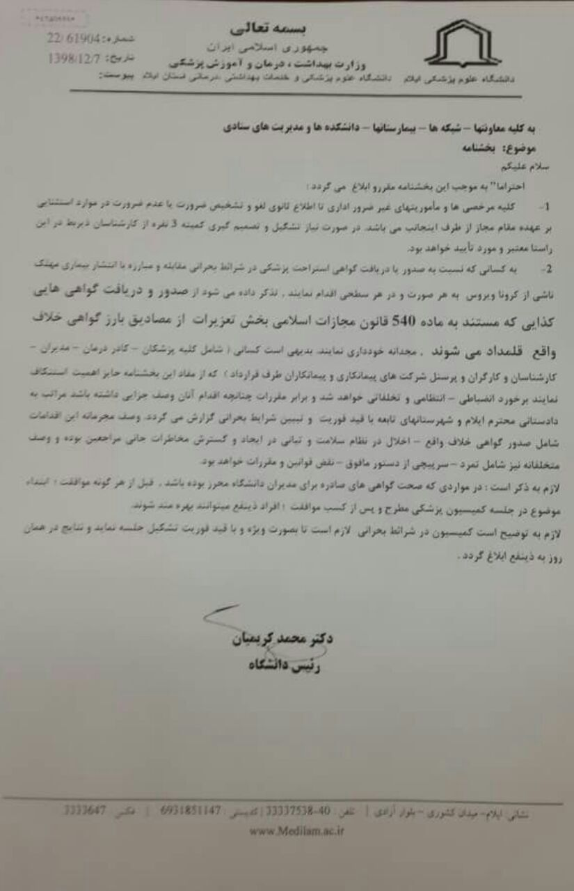 #الو نامه تهدیدآمیز برای کادر … 237669001582797606