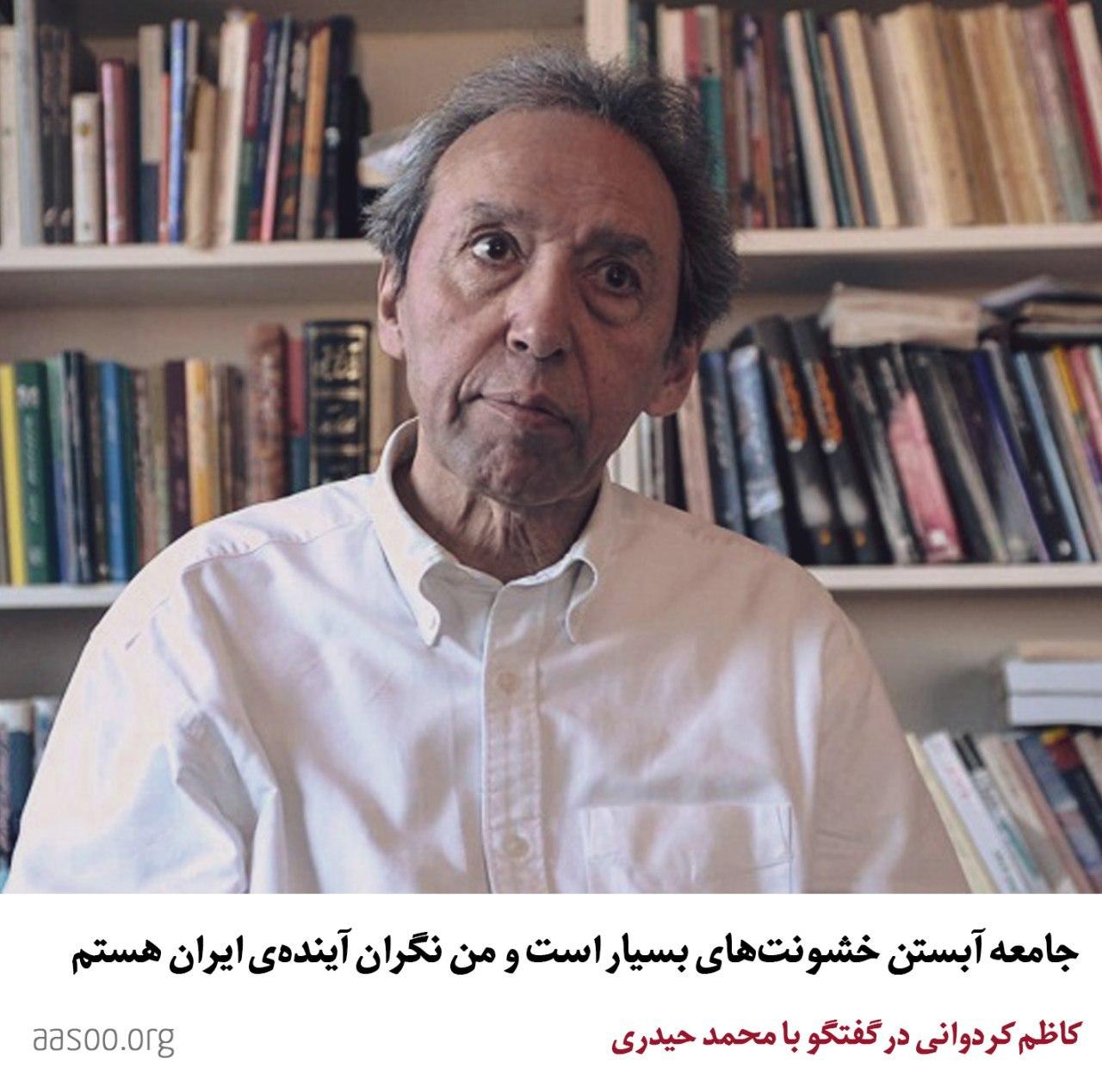 «حکومت ایران، بنا به جوهر خود … «حکومت ایران، بنا به جوهر خود … 238363001580581237