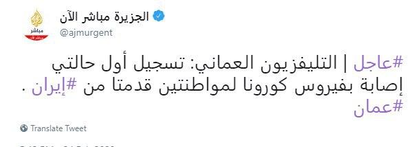 دولت عمان اعلام کرد دو نفر که … 257396001582558205