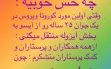 دکتر محمدرضا هاشمیان، پزشک بیم … دکتر محمدرضا هاشمیان، پزشک بیم … 264143001582493405 160x100