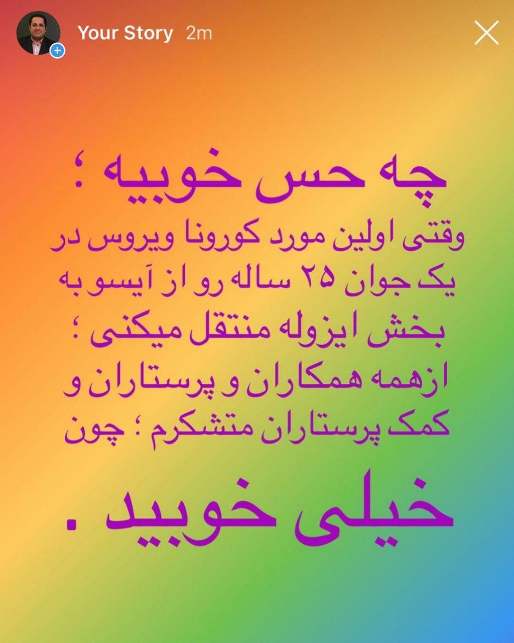 دکتر محمدرضا هاشمیان، پزشک بیم … 264143001582493405
