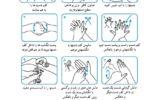 چطور دستها را بشوییم؟ aranita … چطور دستها را بشوییم؟ aranita … 286505001582258205 160x100