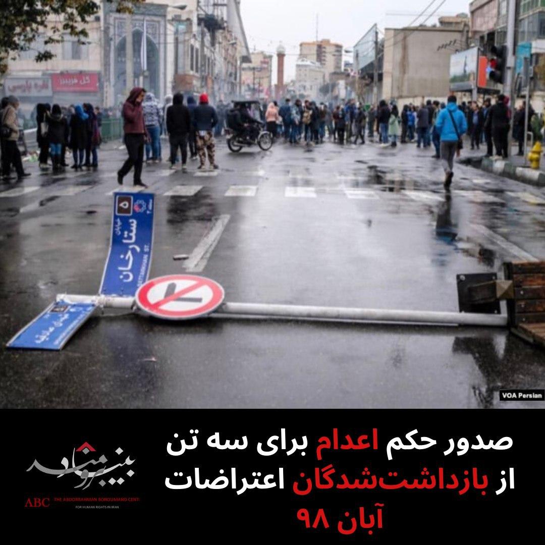 ⚠️ حکم اعدام برای معترضان آبان … 345292001582329605