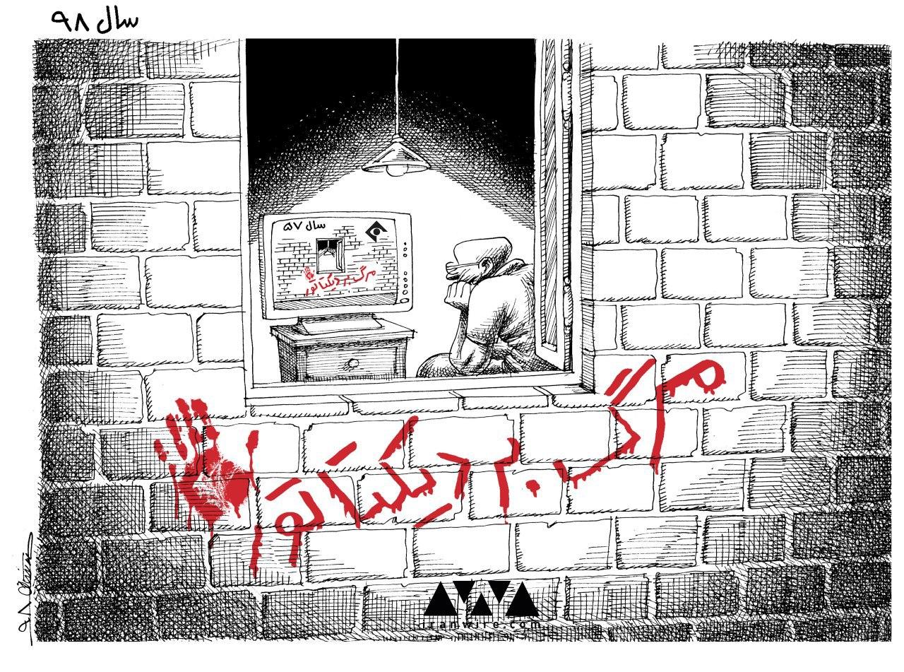 همچنان مرگ بر دیکتاتور کاری … 353133001581111004