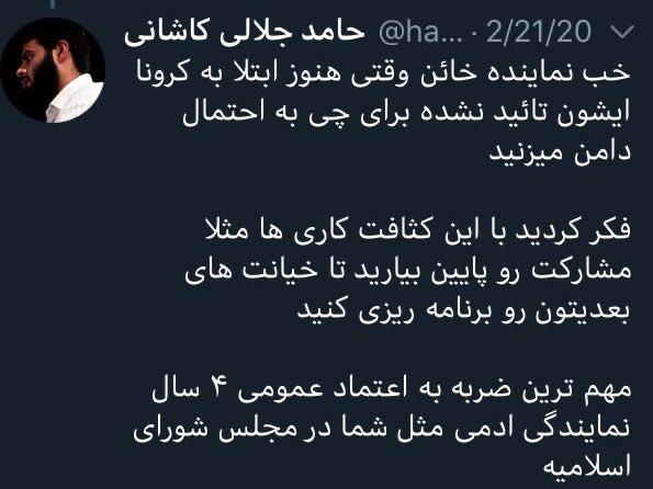 حامد جلالی کاشانی، از انقلابی … 373076001582985408