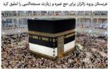 وزارت امور خارجه عربستان سعود … وزارت امور خارجه عربستان سعود … 390084001582764004 160x100