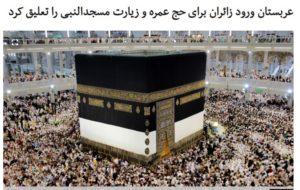 وزارت امور خارجه عربستان سعود … وزارت امور خارجه عربستان سعود … 390084001582764004 300x190