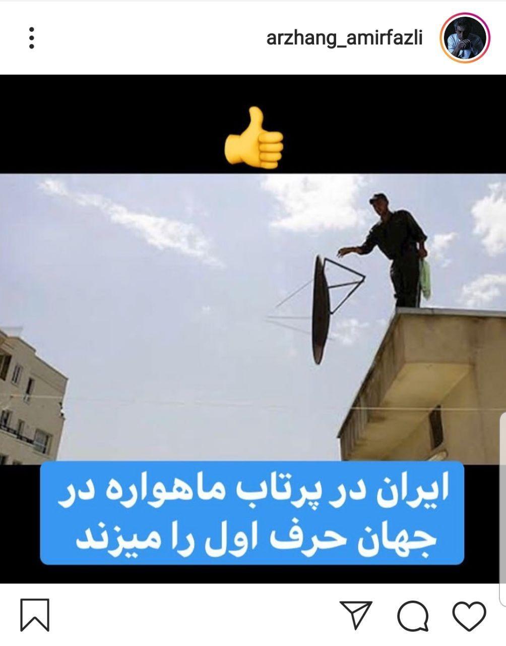 ایران در پرتاب ماهواره در جهان … 429246001581378604