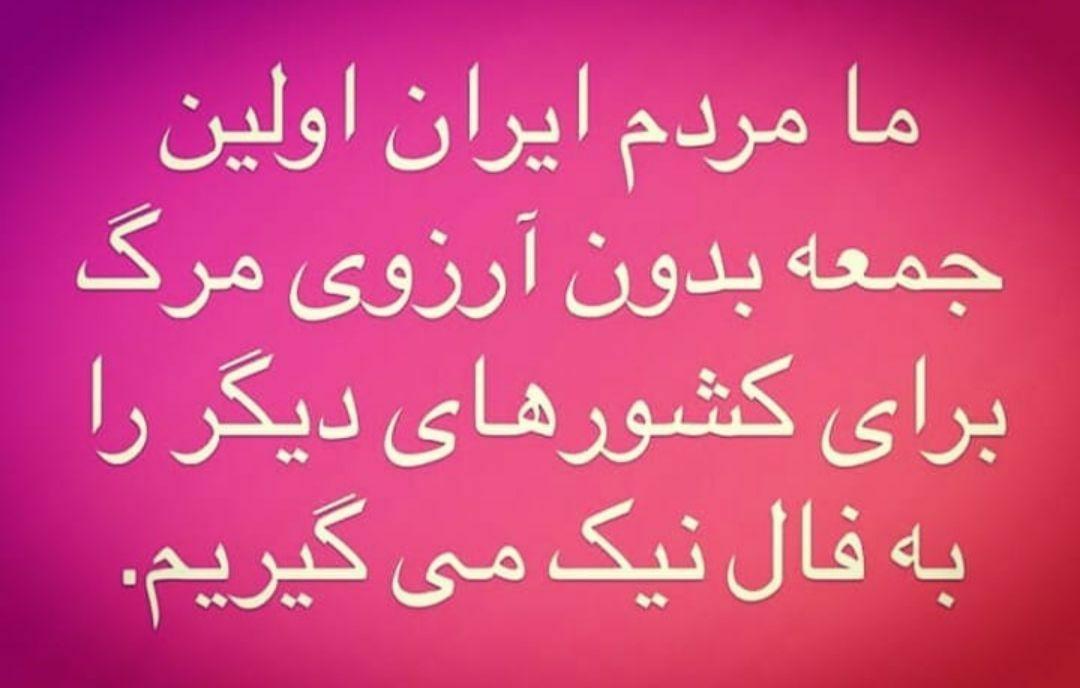 #الو جمعهای بدون مرگ بر این م … 444591001582890605