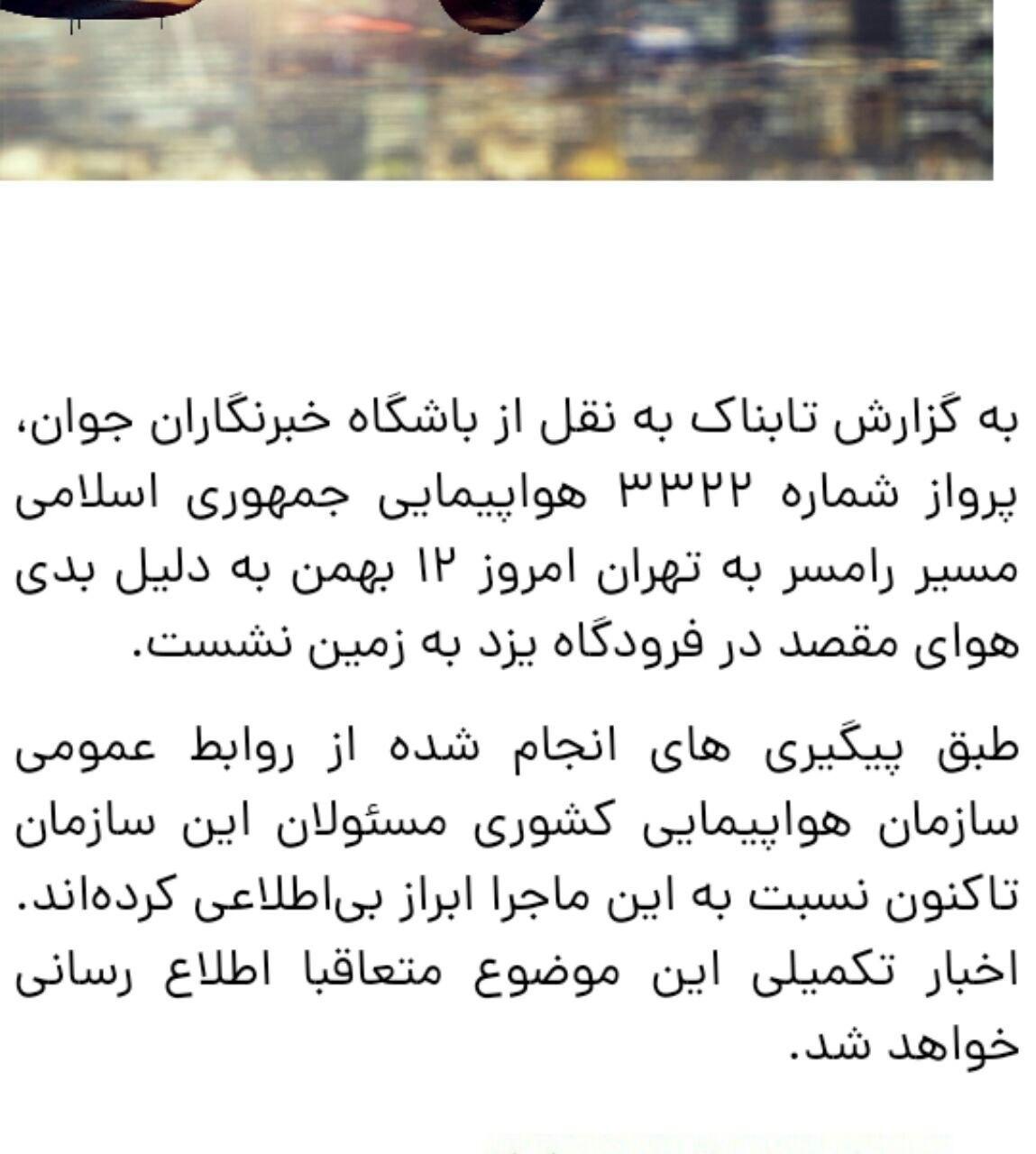 #الو هواپیمای رامسر به تهران ر … #الو هواپیمای رامسر به تهران ر … 471812001580658605