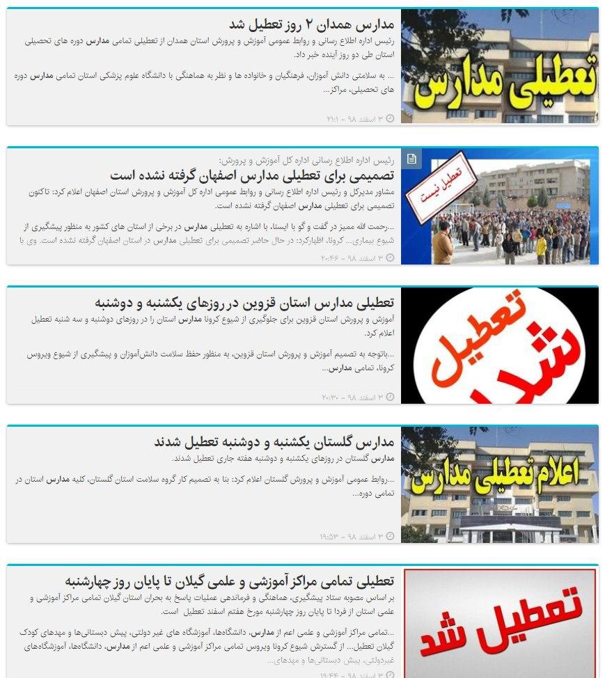 مدارس همدان و قزوین هم برای دو … 479058001582395605