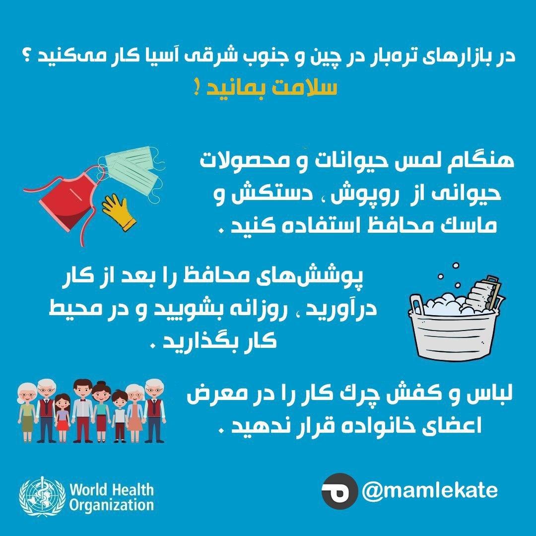 – توصیههای سایت سازمان بهداشت … 493613001580591410