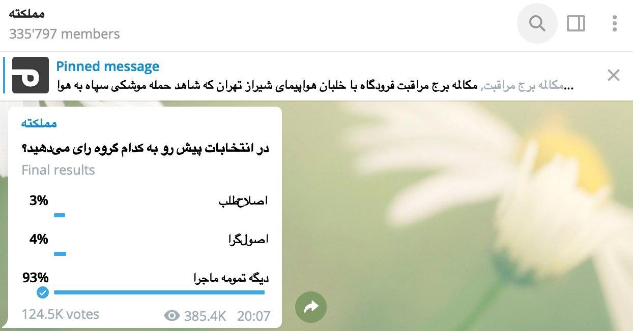 در بین نظرسنجیهای تلگرام، نظر … 525400001581034805