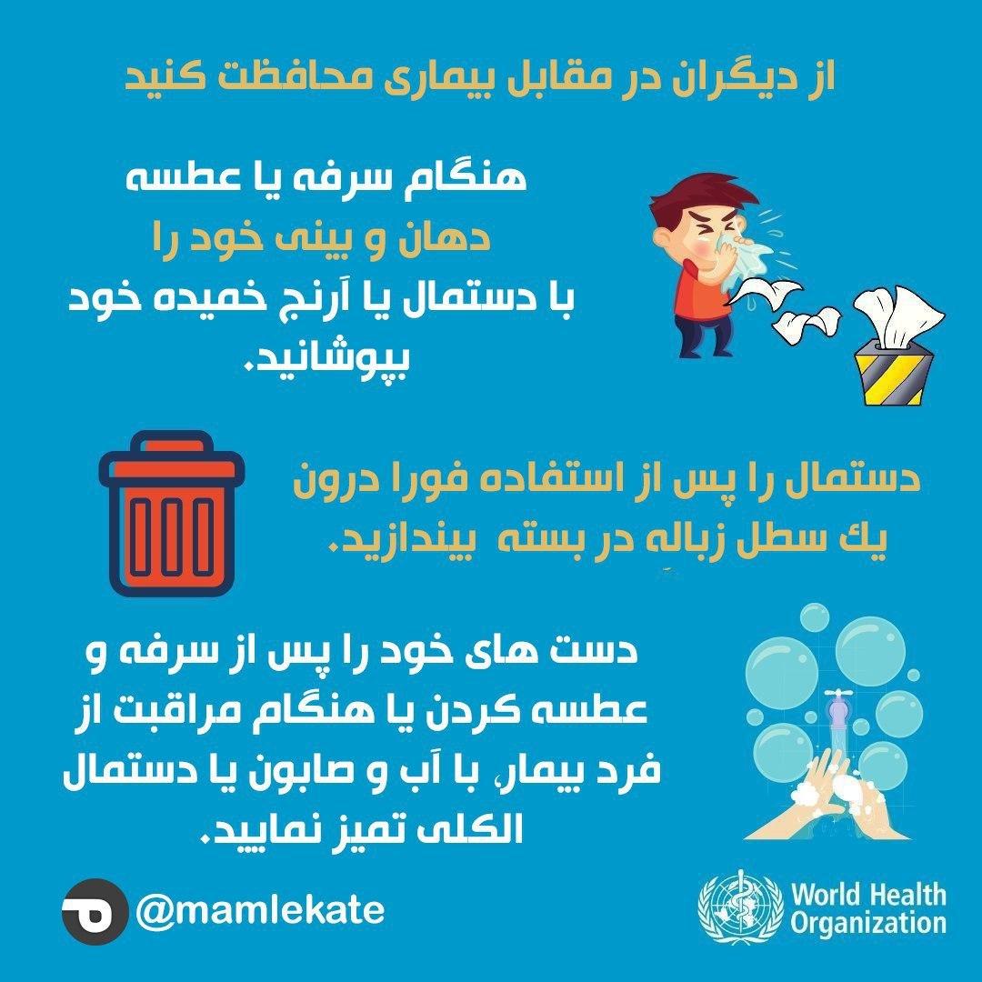 – توصیههای سایت سازمان بهداشت … 526232001580591406