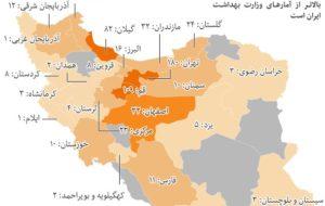 سخنگوی وزارت بهداشت ایران روز … سخنگوی وزارت بهداشت ایران روز … 536537001582985407 300x190