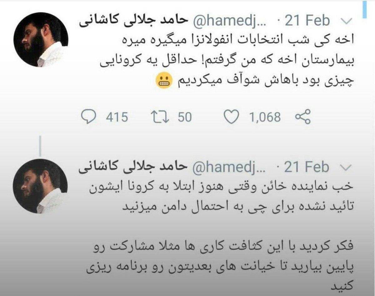 """""""حامد جلالی کاشانی از فعالان س … 554874001582986605"""