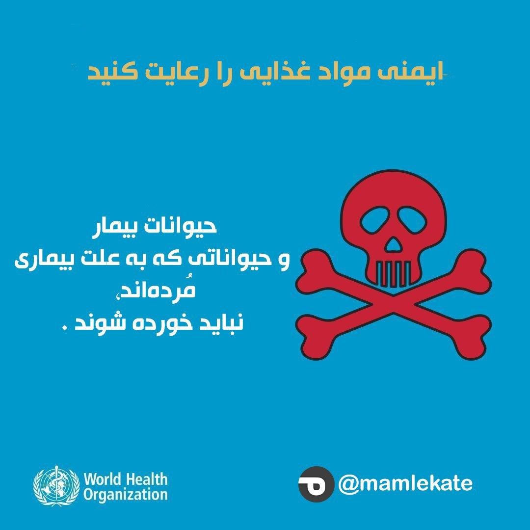 – توصیههای سایت سازمان بهداشت … 563513001580591408