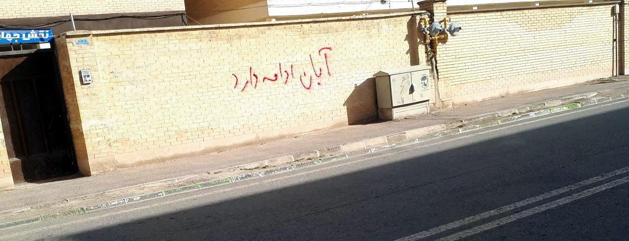 """#دیوارنویسی دریافتی از: """"بهارس … 579741001581316805"""