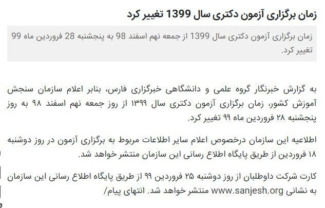 خبرگزاری فارس: بنابر اعلام ساز … 608378001582447808