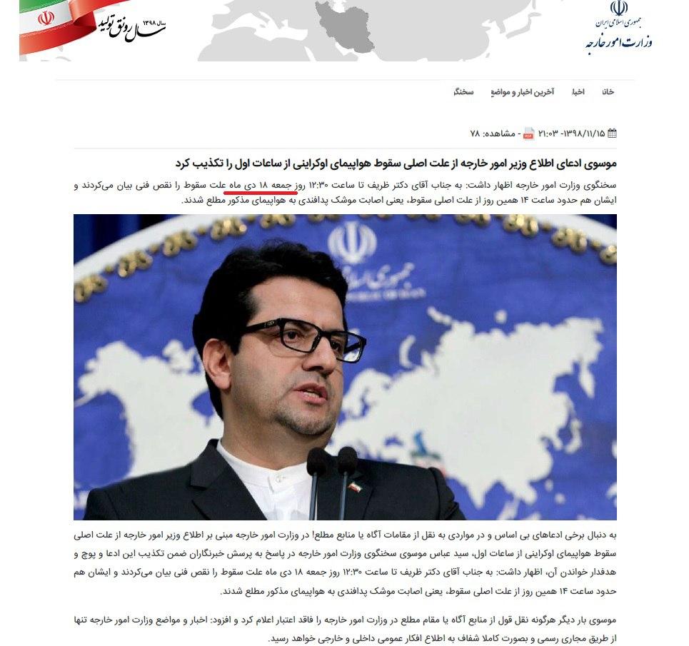 عباس موسوی،سخنگوی وزارت امور خ … 615081001580864404