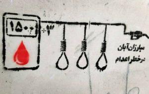 مبارزان آبان در خطر اعدام گرا … مبارزان آبان در خطر اعدام گرا … 621550001582726805 300x190