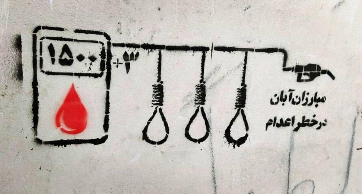 مبارزان آبان در خطر اعدام گرا … 621550001582726805