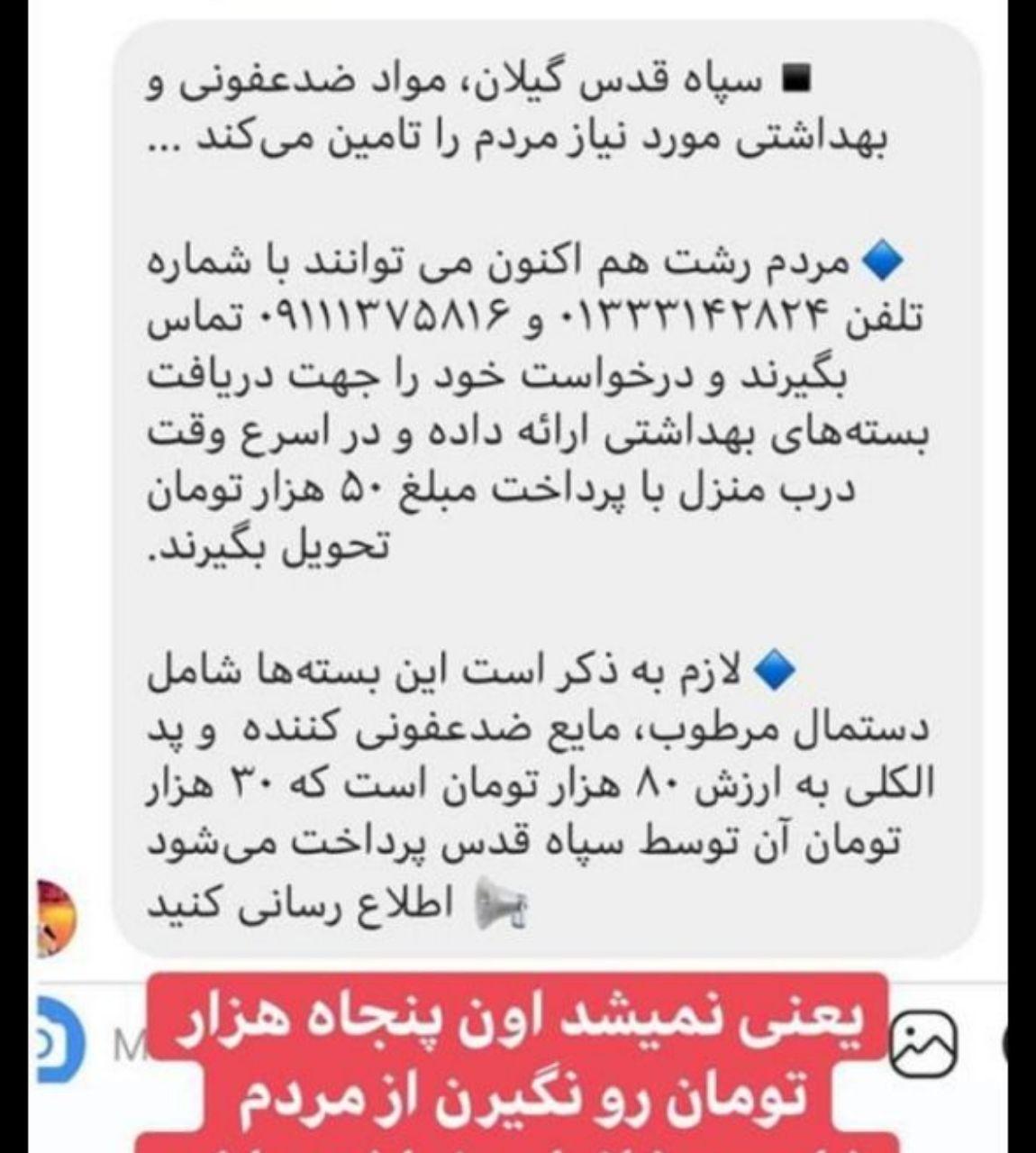 #الو سپاه قدس گیلان از کرونا ه … 681444001582732204