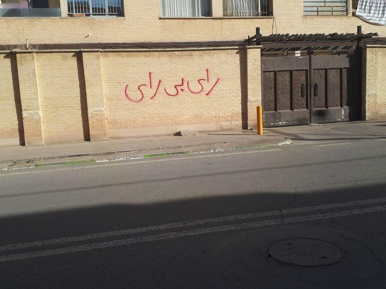 """#دیوارنویسی دریافتی از: """"بهارس … 686791001581316805"""