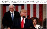 """""""دونالد ترامپ، رئیس جمهوری آم … """"دونالد ترامپ، رئیس جمهوری آم … 705936001580873404 160x100"""