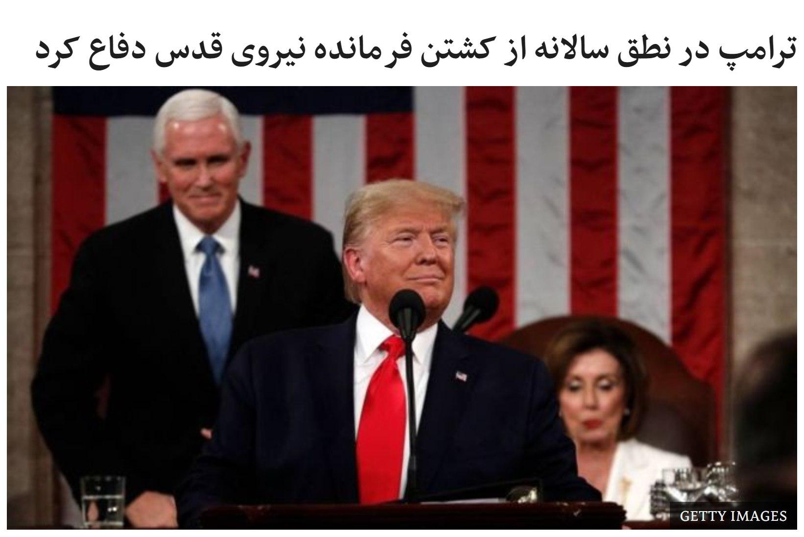 """""""دونالد ترامپ، رئیس جمهوری آم … 705936001580873404"""