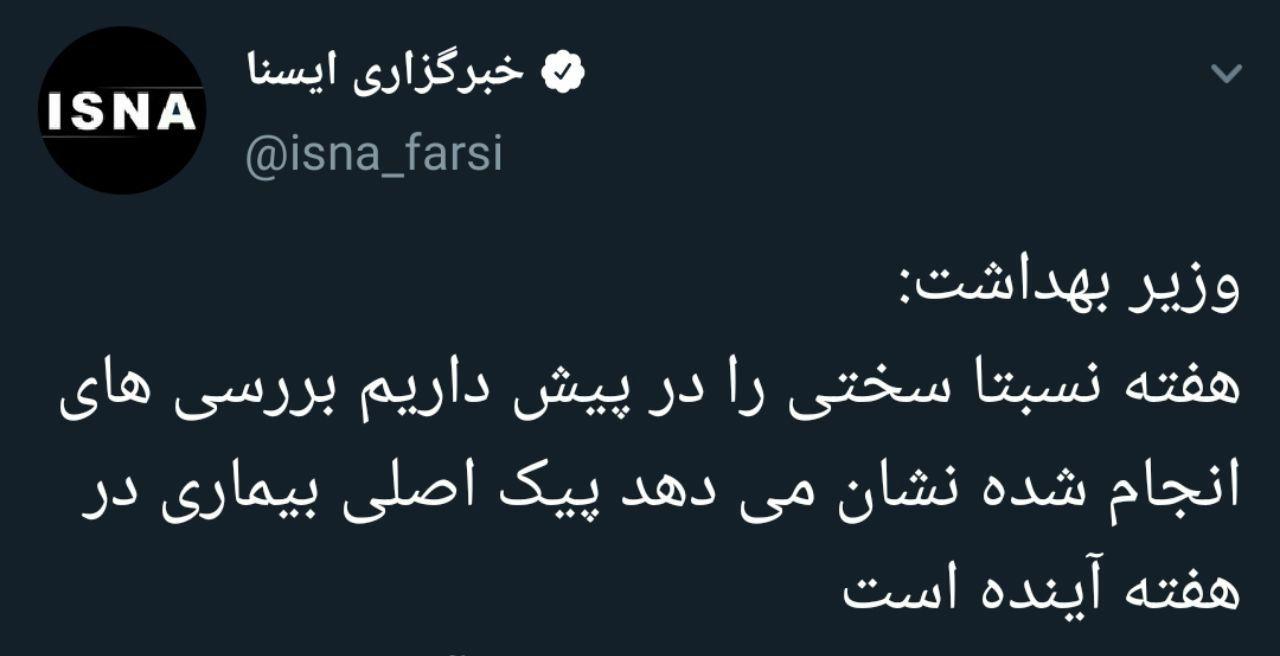 وزیر بهداشت ۱۹بهمن: الحمدلله ت … 711681001582896005