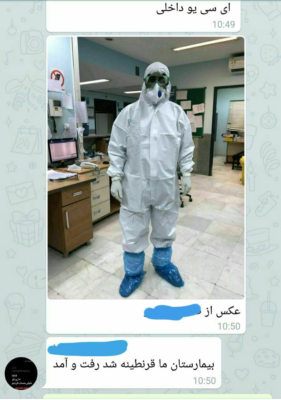 #الو بیمارستان بابل هم قرنطینه … 736828001582183804