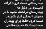 #بهزاد_ذاکری عضو شورای شهر رشت … #بهزاد_ذاکری عضو شورای شهر رشت … 754923001582939806 160x100