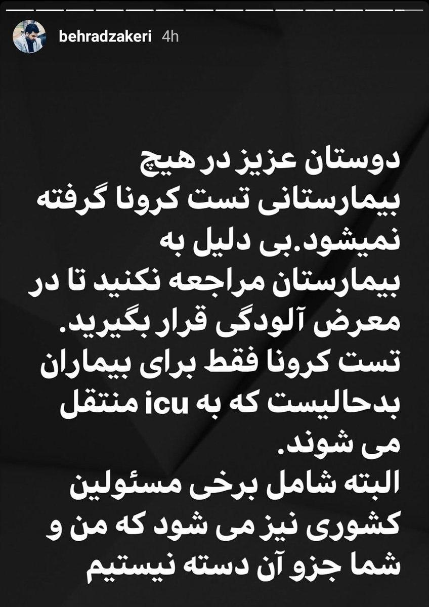 #بهزاد_ذاکری عضو شورای شهر رشت … 754923001582939806