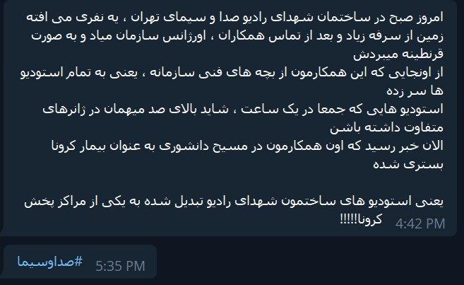 #الو پیام یکی از کارمندان جام … 762576001582468805
